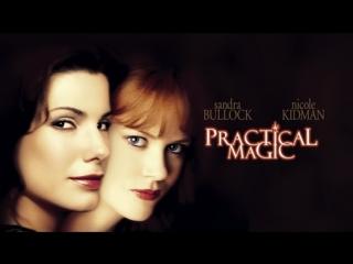 Практическая Магия / Practical Magic. 1998 Перевод Юрий Живов. VHS