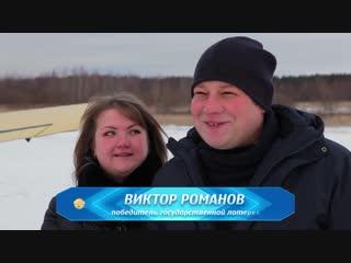 Покатали победителей лотереи из Луховиц