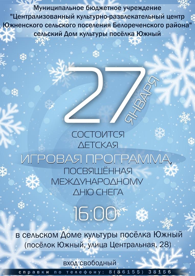 День Снега (игровая программа) @ ДК пос.Южный