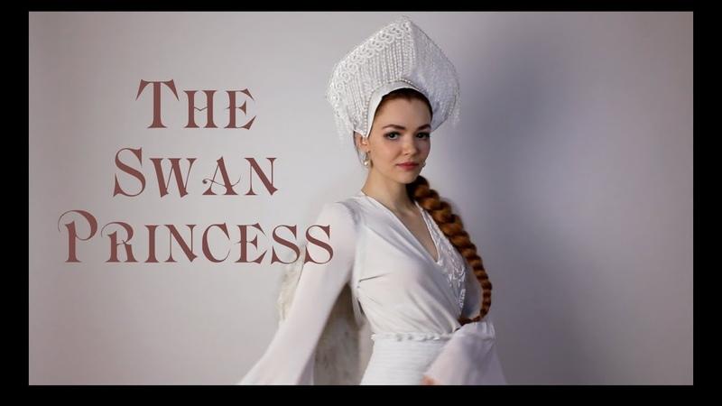 The Swan Princess Царевна Лебедь
