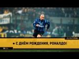 ● С Днём рождения, Роналдо!