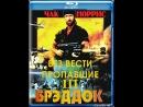 Без вести пропавшие Брэддок - 3 (1988) США / боевик, триллер, драма, приключения, военный (Чак Норрис)