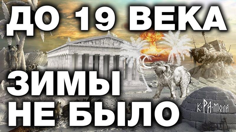 В РОССИИ ДО 19 ВЕКА БЫЛ СУБТРОПИЧЕСКИЙ КЛИМАТ. 10 НЕОПРОВЕРЖИМЫХ ФАКТОВ . ГЛОБАЛЬНОЕ ПОХОЛОДАНИЕ