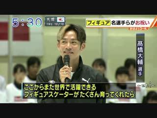 Rinkai sports center renewal open event 14/10/18