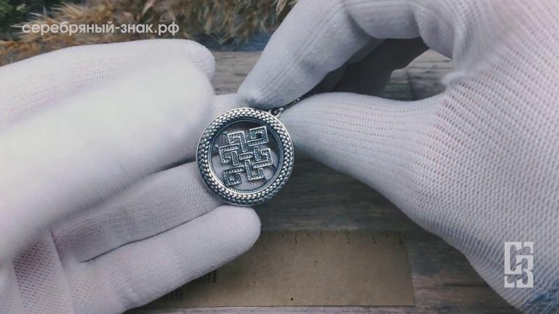 Оберег Узел Жизни Серебро 925. Мастерская Серебряный Знак