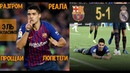 Что произошло на самом деле Барселона громит Реал 5 1 Лопетеги Прощай Обзор Эль Класико