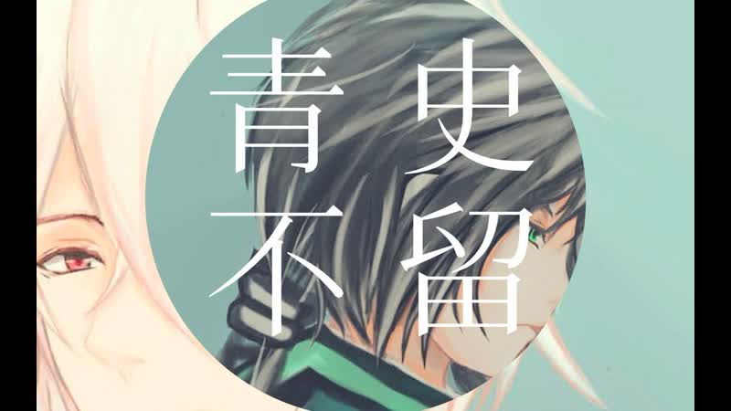 【陵炎×乐正龙牙原创】青史不留EDMmix【原创PV付_陵炎一周年】