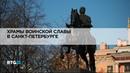 Владимир Колганов - ведущий блока передачи Храмы воинской славы в Санкт Петербурге (RTG TV HD)