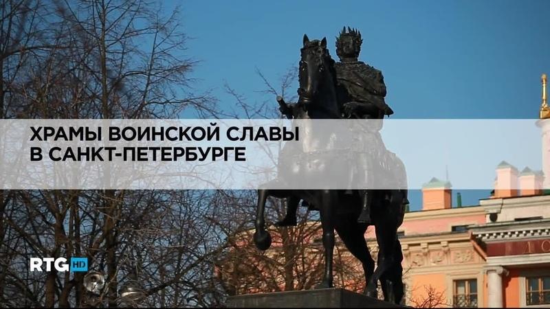 Владимир Колганов ведущий блока передачи Храмы воинской славы в Санкт Петербурге RTG TV HD