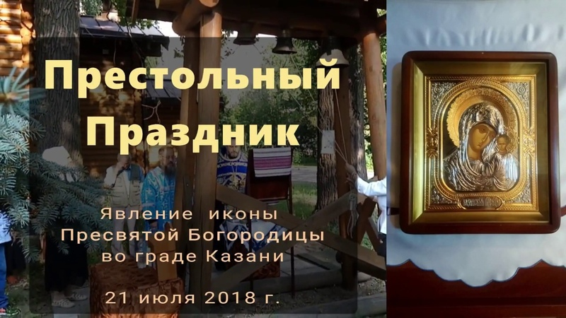 Престольный праздник Молебен с акафистом Божией Матери пред иконой Ея Казанская