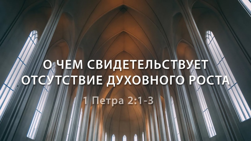 О чем свидетельствует отсутствие духовного роста. 1 Петра 21-3   Слово Истины   Андрей Вовк
