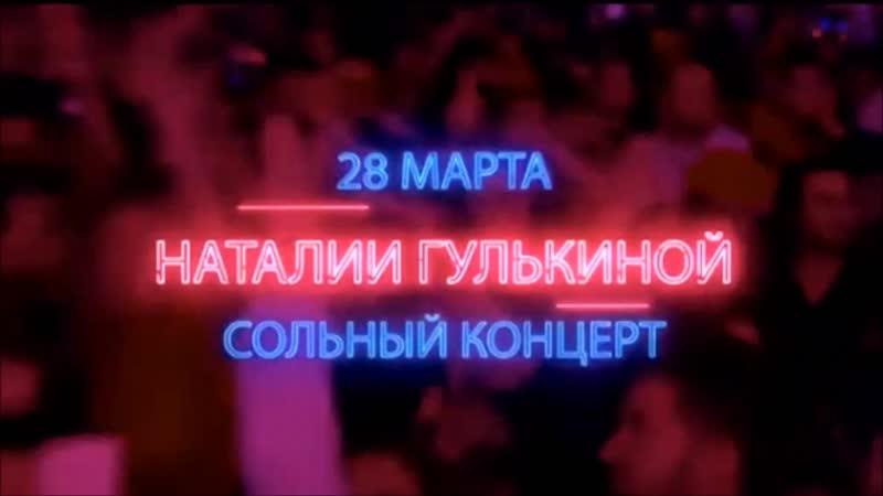 Внимание Акция!!Предложение ограничено!Купи билет на концерт Наталии Гулькиной с 20% скидкой
