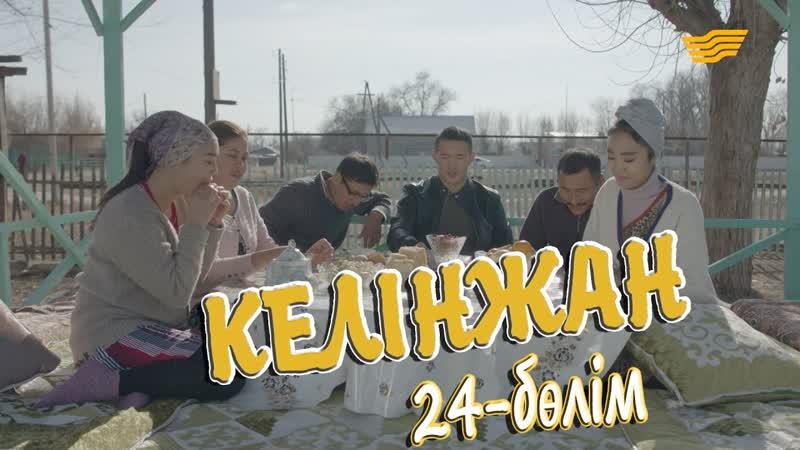 Келінжан 24 бөлім Келинжан 24 серия