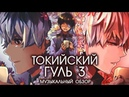 Трек по аниме Токийский Гуль 3 / Tokyo Ghoul:re