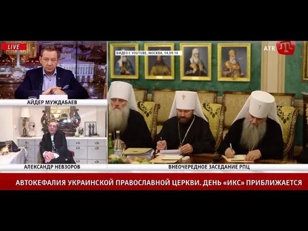 Невзоров Константинополь справедливо называет все истерики РПЦ ничтожными