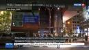 Новости на Россия 24 На небоскребе Трампа спроецировали надпись на русском Крепись братан
