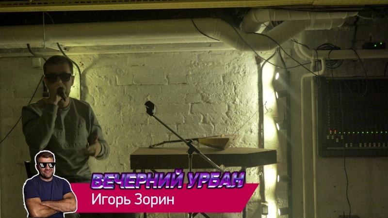 Игорь Зорин Вечерний Урбан Курение в такси Среда Обитания 17 05 2018