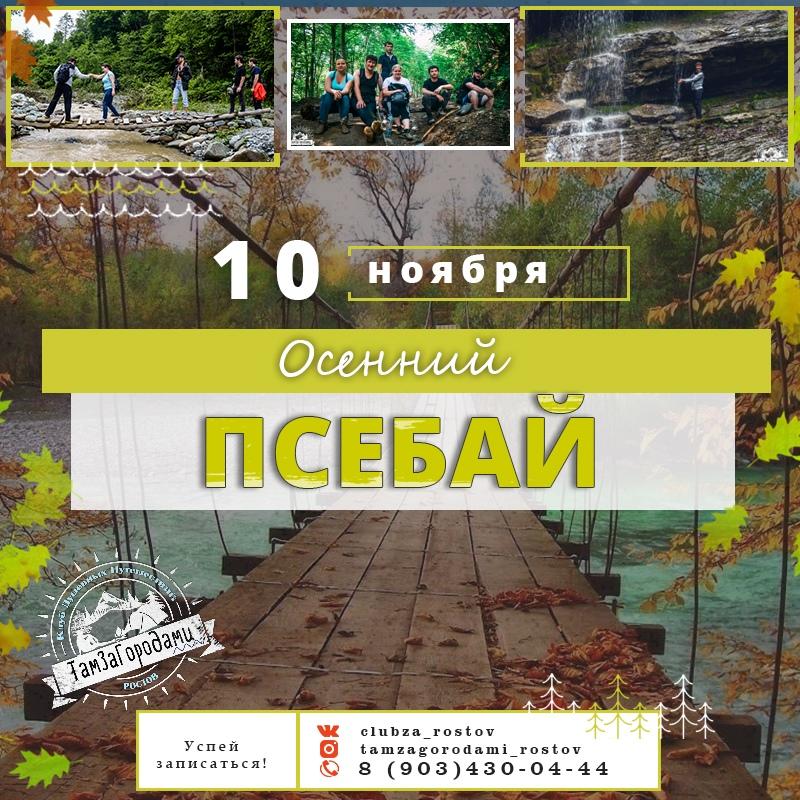 Афиша ~/10 НОЯБРЯ/ОСЕННИЙ ПСЕБАЙ/ГОРЫ ПОХОДЫ/~