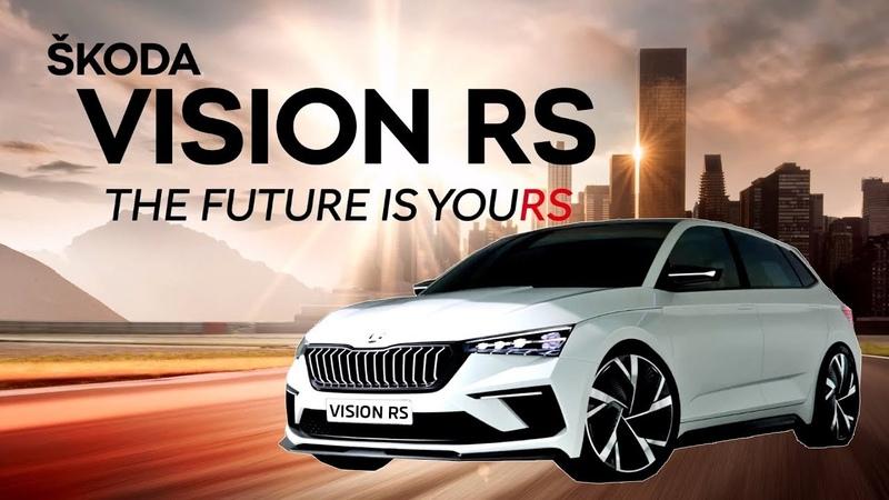 SKODA VISION RS на Парижском автосалоне 2018 - презентация концепта гибридного авто от Шкода