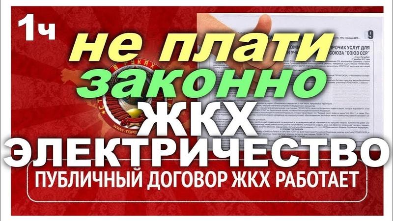 1ч Уведомление в Энергосбыт Профсоюз Союз ССР Как не платить коммунальные ЖКХ и электричество