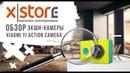 Экшн-камера Xiaomi YI Action Camera Basic Edition | Обзор от XStore