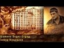 Шамиль Ведет Отряд Тимур Муцураев mp4