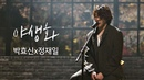 Park Hyo Shin (박효신 ) - Wild Flower . ft. Jung Jae il. _Шоу Your Song .