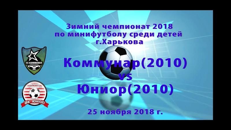 Юниор-Песочин (2010) vs Коммунар (2010) (25-11-2018)