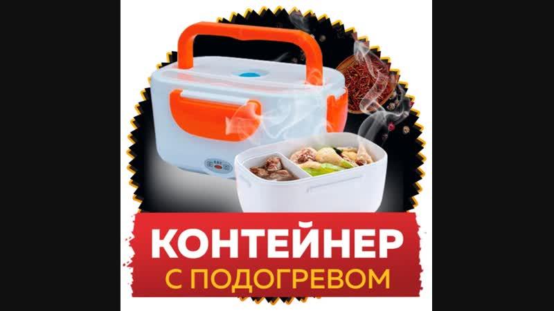 Контейнер с подогревом LAUNCH BOX - больше никакой холодной еды!