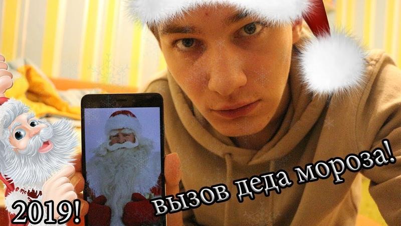 Вызов духов Дед Мороз Он пришел! 2019!