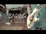 Fading Distance - Я здесь (teaser) 2018