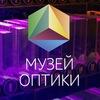 Музей Оптики