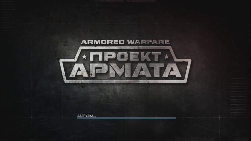 Великий Рандом / Armored Warfare / (HD) 6