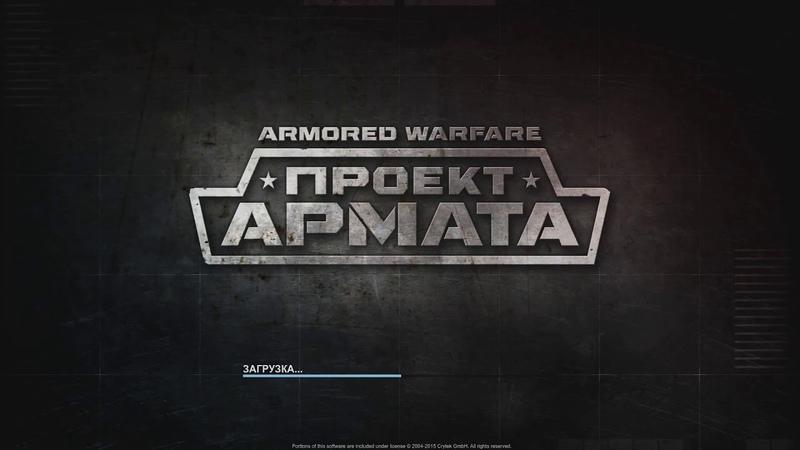 Великий Рандом / Armored Warfare / (HD) 10