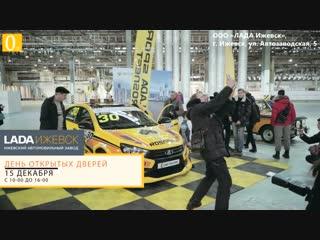 День открытых дверей Ижевский автомобильный завод 15 декабря 2018