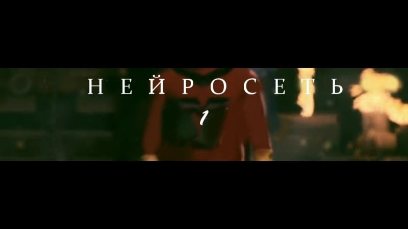 НЕЙРОСЕТЬ - 1 (CHAD)