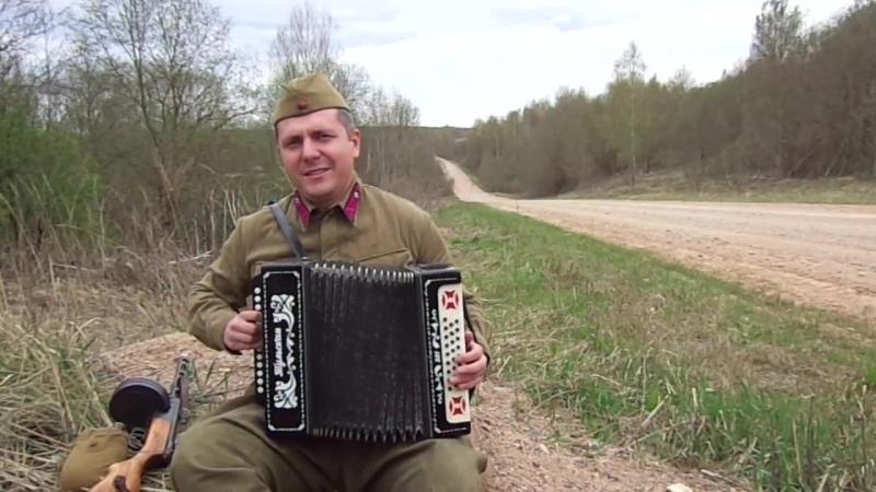 «Эх, дороги» - фронтовая. Музыка: Анатолий Новиков. Слова: Лев Ошанин