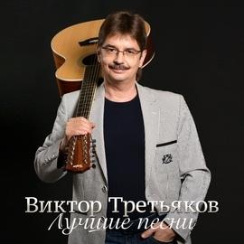 Виктор Третьяков альбом Лучшие песни, Часть 3