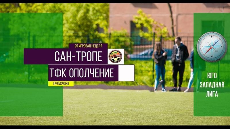 Первенство города XI сезон Сан Тропе ТФК Ополчение