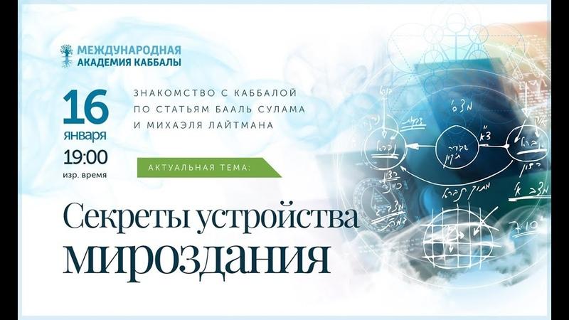 КАББАЛА: Секреты устройства мироздания. Вебинар 16.01.2019, 19:00 ИЗР (20:00 МСК)