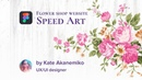 Figma Web design Speed Art: Flower shop flowers delivery