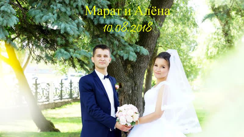 Алёна и Марат