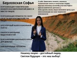 Софья Берловская