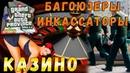 MTA PROVINCE RP БАГИ ПРИКОЛЫ ИНКАССАТОРЫ КАЗИНО GTA_SA