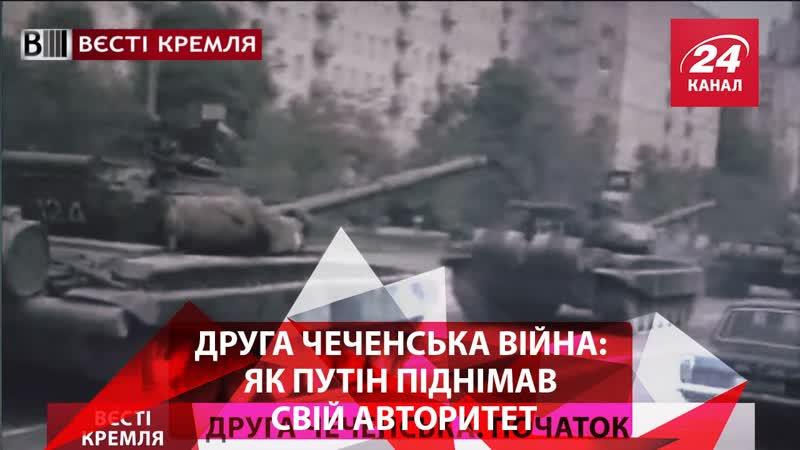 Друга чеченська війна як Путін піднімав свій авторитет