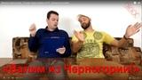 Минусы Черногонрии - Почему люди уезжают из ЧГ - реальные истории