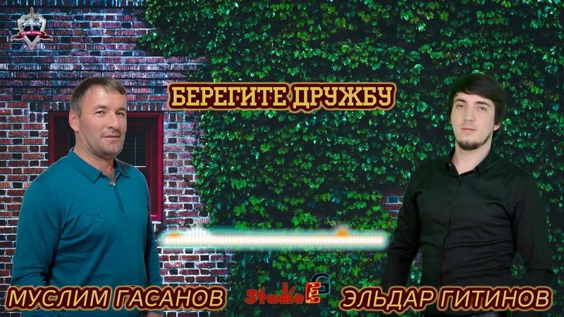 Мусли Госанов Эльдар Гитинов - Берегите Дружбу (Аварская Песня \ Хит 2019)