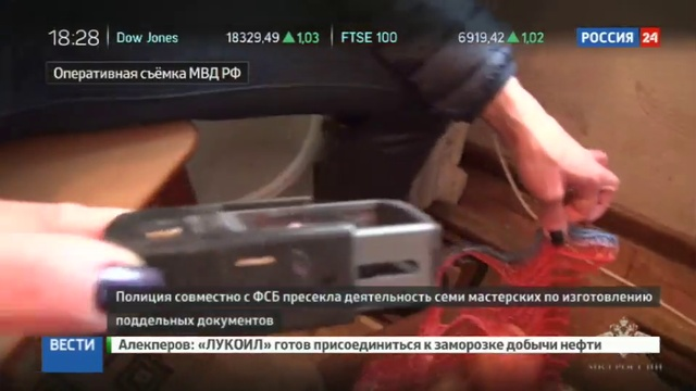 Новости на Россия 24 • Выходцы из Средней Азии печатали в Москве фальшивые паспорта для нелегалов