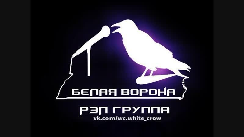 White Crow Белая Ворона Итоги конкурса