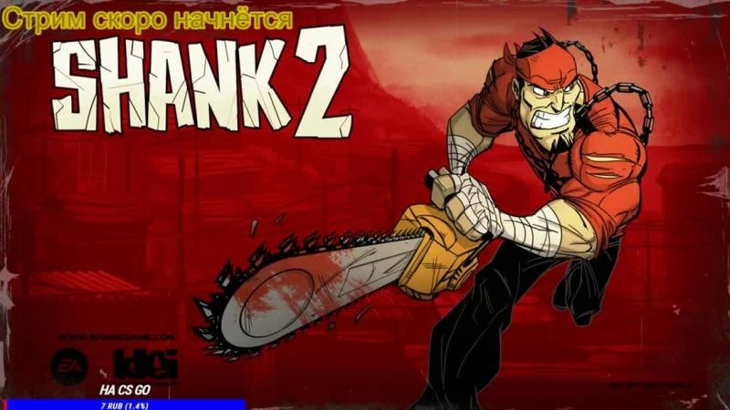 SHANK 2 Играем
